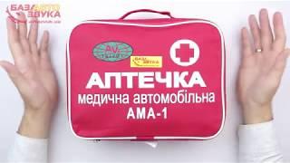 Аптечка АВ-Фарма АМА-1 Сумка Доп.Комплект