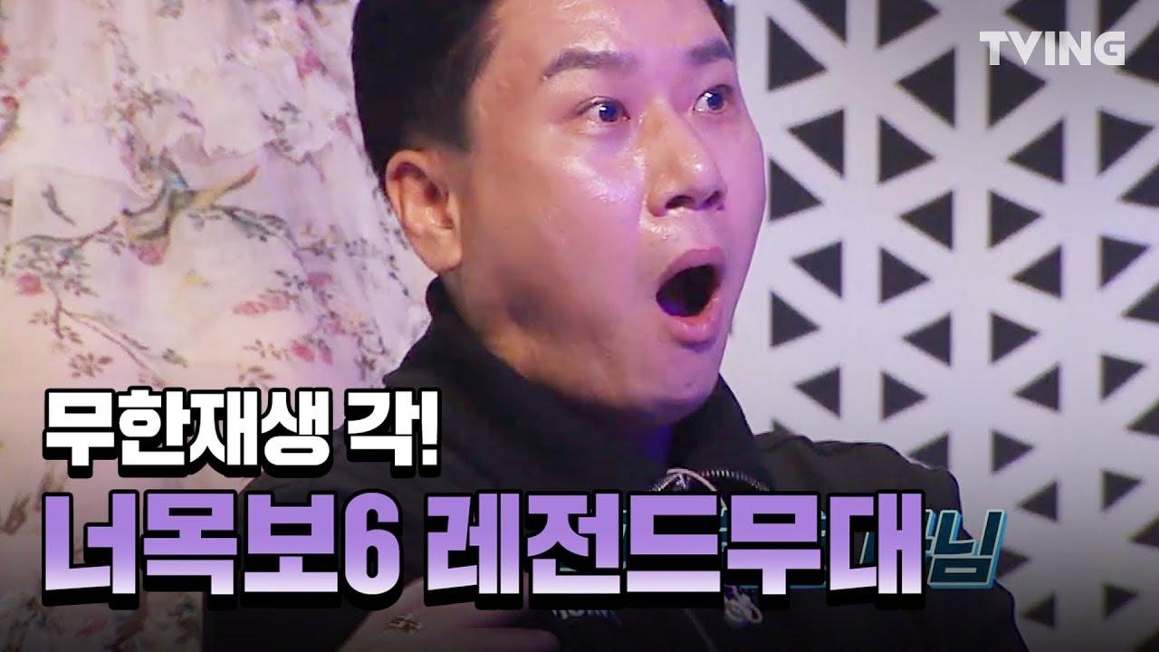 [너목보6] 레전드 무대 TOP5 모음