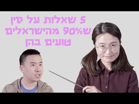 חמש שאלות ש90% מהישראלים טועים בהן