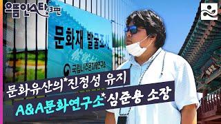 [나주] A&A문화 연구소, 심준용 소장 l 우…