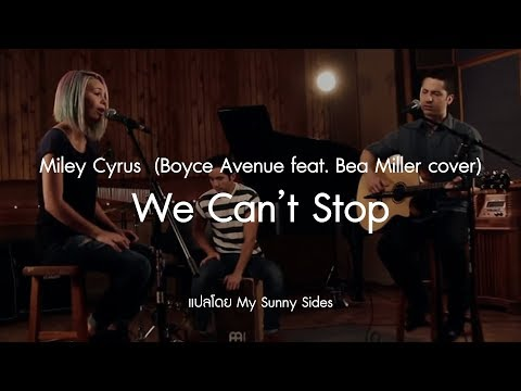 แปลเพลง We Can't Stop - Miley Cyrus  (Boyce Avenue feat. Bea Miller cover) [Lyrics Eng] [Sub Thai]