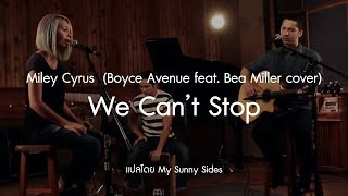 Download Mp3 แปลเพลง We Can't Stop - Miley Cyrus   Boyce Avenue Feat. Bea Miller Cover