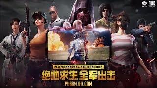 Официальный трейлер фильма PUBG