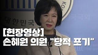 """손혜원 """"당 지도부 만류에도 당적 포기"""" (기자회견 전문) / YTN"""