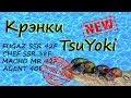 Воблеры крэнки TsuYoki испытание на реке .