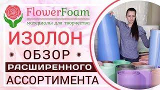 Обзор расширенного ассортимента изолона | Flowerfoam.ru