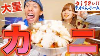 【コストコ】大量のカニを女子と食べちゃうぞ!!!