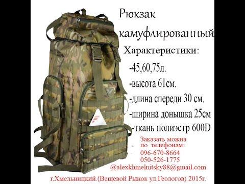 купить Рюкзак Солдатский 60 Л. С Боковыми Карманами