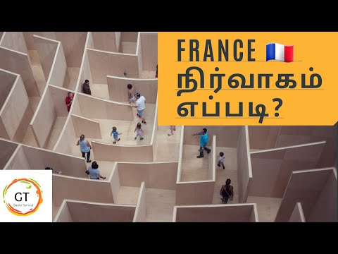 Administration France | divisions in Tamil