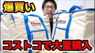 【1人暮らし必見】コストコで2万円分爆買いしたら量多すぎたwww【購入品紹介】