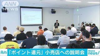 キャッシュレスのポイント還元制度 小売店へ説明会(19/05/24)
