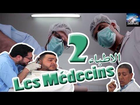 Hna les Zalgeriens 2eme épisode les médecins by Zanga Crazy Officiel