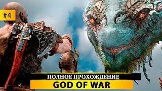 🏹 GOD OF WAR - ПРОХОЖДЕНИЕ #4 - МИНУС БАШКА, ПЛЮС ГОВОРУН
