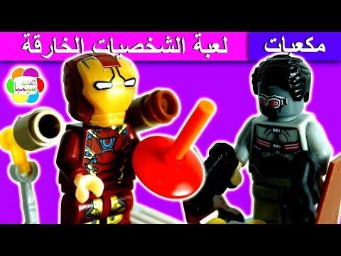 لعبة الشخصيات السحرية الخارقة الجديدة بالمكعبات العاب اطفال super  power heroes magic toys