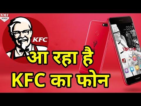 Chicken के बाद अब KFC लेकर आ रहा है Huawei के साथ Smartphone