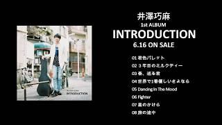 2018年6月16日に発売される井澤巧麻1stALBUM「INTRODUCTION」収録全曲に...