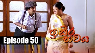 Isira Bawaya | ඉසිර භවය | Episode 50 | 10 - 07 - 2019 | Siyatha TV Thumbnail