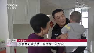 《热线12》 20200316| CCTV社会与法