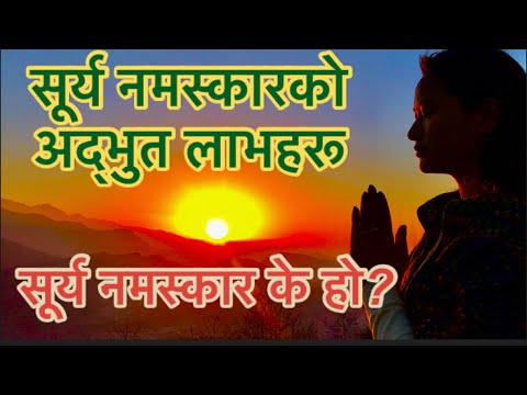 what is surya namaskar  and amazing benefits of surya