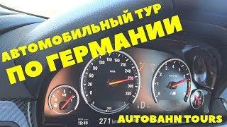Максимальная Скорость Bmw M6 И Audi Sq7 На Автобане. Автомобильный Тур По Германии