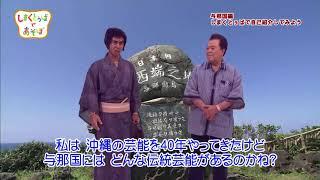 第5話  しまくとぅばで自己紹介してみよう (与那国編)ゲスト:護得久 栄昇