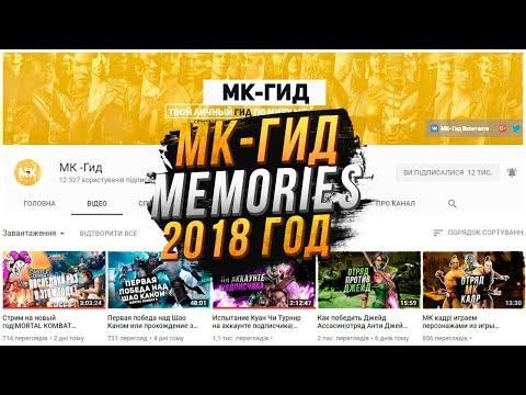 МК - Гид MEMORIES|2018 год в игре Мортал Комбат Х(Mortal Kombat X Mobile) thumbnail
