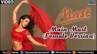 Main Mast - Female Version (Mast)