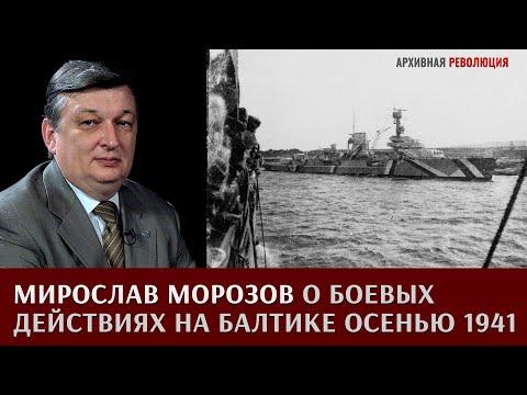Мирослав Морозов о боевых действиях на Балтике осенью 1941 года