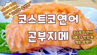 코스트코연어 곤부지메 :: 연어를 3배 더 맛있게 만드…