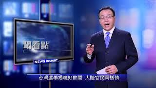 【新聞看點】民進黨敗選 台灣人反共會改變嗎?(2018/11/24) thumbnail