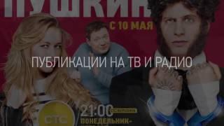 """Вирус"" для сериала ""Пушкин"" телеканала СТС"
