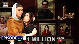 Bhool | Episode 7 | 3rd July 2019 | ARY Digital Drama