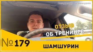 Отзыв о трёхдневном тренинге Владимира Шамшурина. Пикап. Пикап мастер.