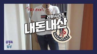 [김대표의 일상] 내돈내산_MONCLER 몽클레어 사이…