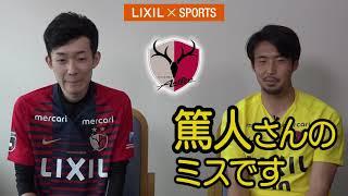 LIXIL×SPORTS YouTube チャンネル https://www.youtube.com/channel/UCu...