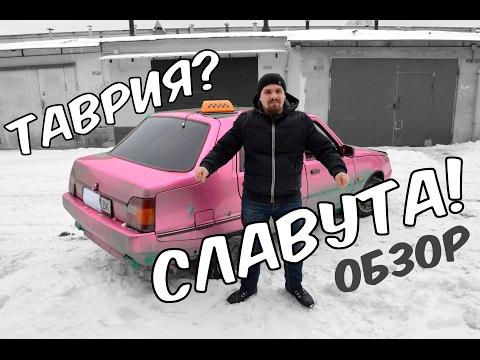 Видеообзор Заз Славута обзор тест ЗАЗ Таврия Славута 1.2 литра 62 л/с. Честный обзор