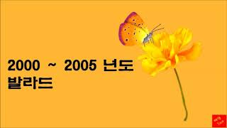 Video 2000 ~ 2005년도 발라드 download MP3, 3GP, MP4, WEBM, AVI, FLV Oktober 2018
