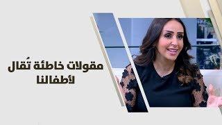 روان أبو عزام - مقولات خاطئة تُقال لأطفالنا