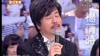 20091010超級偶像3 總冠軍 楊蒨時 part2 練舞功