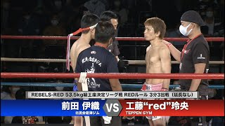 "【REBELS.66】工藤""red""玲央 vs 前田伊織 Kudo""red""Reo vs Iori Maeda"