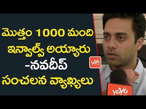 మొత్తం 1000మంది దాకా ఇన్వాల్వ్ అయ్యారు-నవదీప్ సంచలన వ్యాఖ్యలు | Navdeep on Drugs Tollywood | YOYO TV