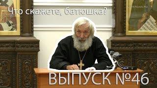 """Что скажете, батюшка? Протоиерей Евгений Соколов """"Истоки зла"""""""