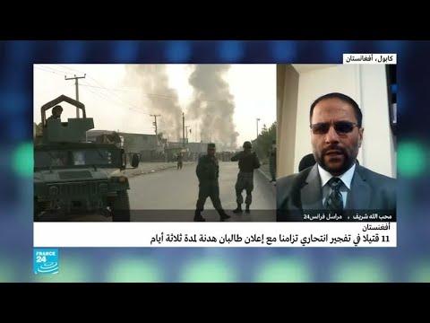 عشرات القتلى والجرحى في انفجار حافلة جنوب شرق أفغانستان تزامنا مع إعلان طالبان هدنة بثلاثة أيام