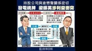 行政長官梁振英收取澳洲公司ugl約五千萬港元的黑幕