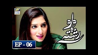 Dard Ka Rishta Episode 6 - 27th March 2018 - ARY Digital Drama