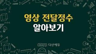 영상 전달정수