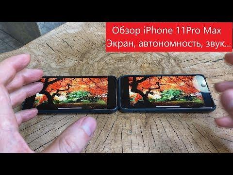 Обзор iPhone 11 Pro Max. #2 Экран, звук, автономность и другое.