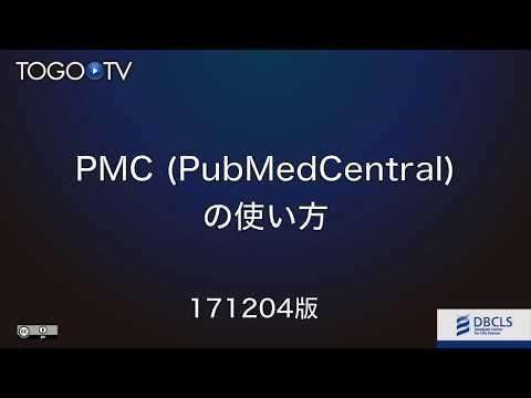 PMC (PubMedCentral) の使い方 2017