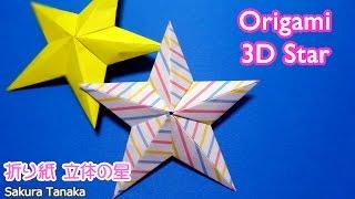 Origami 3d Star / 折り紙 立体 星 バーンスター 折り方 thumbnail
