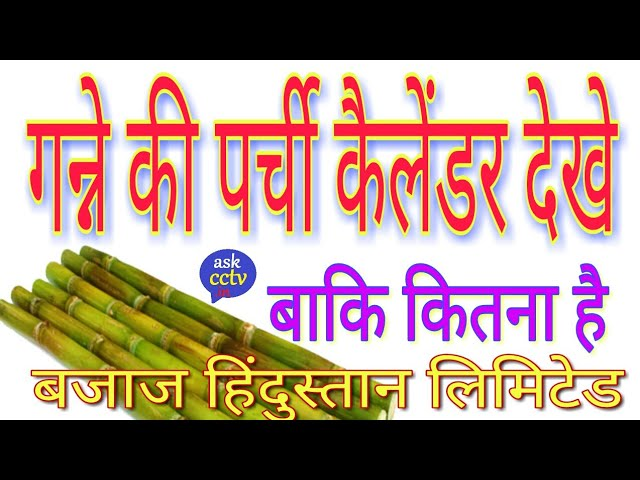 Gaane ki Parchi or Calendar kese Dekhe in Hindi |  Ganne ki Parchi ki Jankari